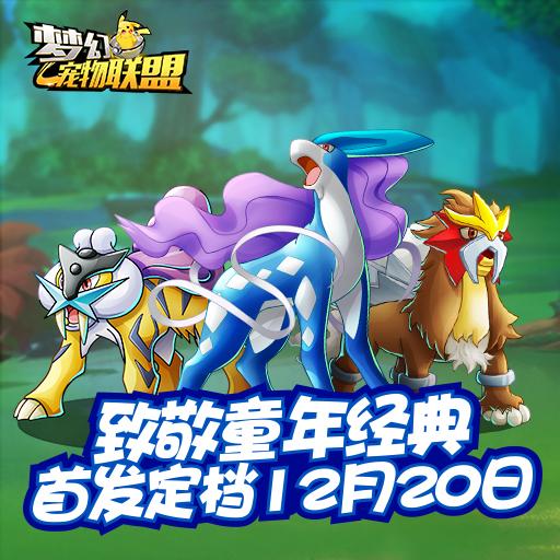 致敬经典《梦幻宠物联盟》首发定档12月20日