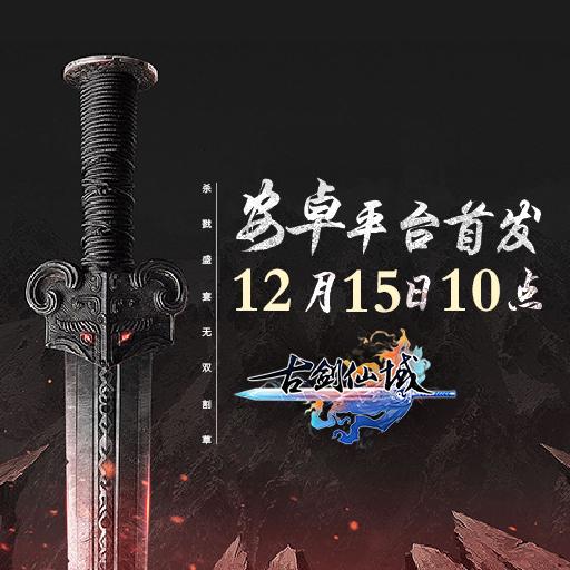 自由乱江湖《古剑仙域》12月15日首发开测