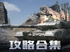《坦克前线》攻略合集