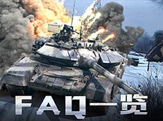 《坦克前线》FAQ一览