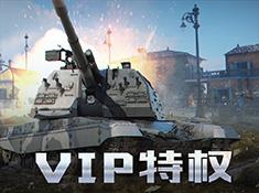 《坦克前线》VIP特权