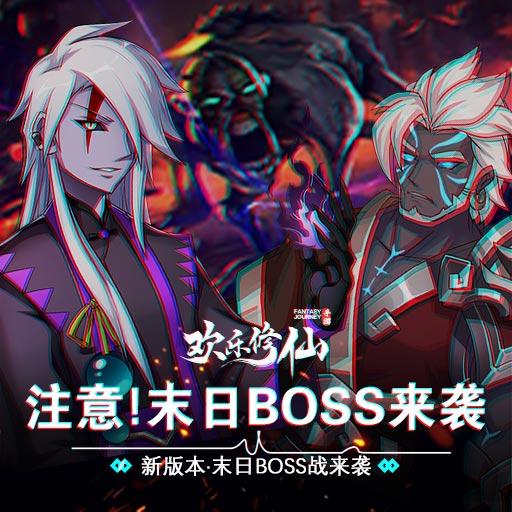 《欢乐修仙》全新改版:末日BOSS战来袭!