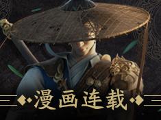 《刀剑斗神传》漫画连载
