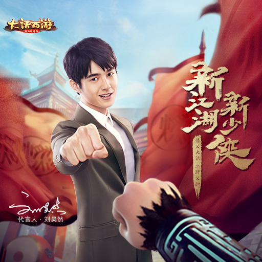 刘昊然出任代言 《大话西游》澳门金沙娱乐开户全新代言人揭晓