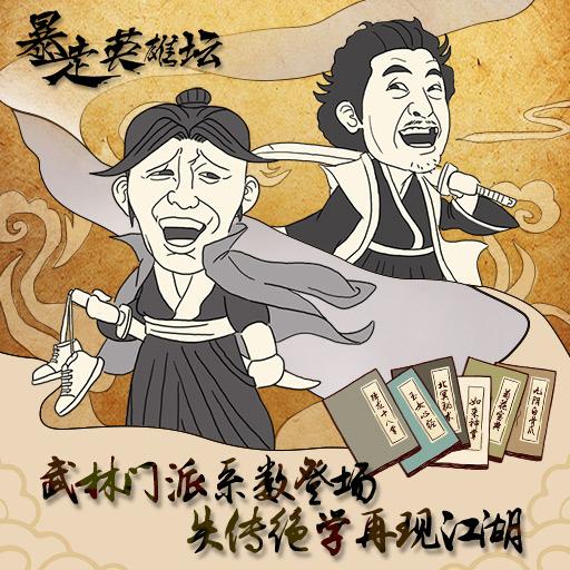 《李玽诞的传奇人生》撒尿大侠的江湖之路