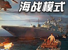 《绝地求生全军出击》海战玩法解析