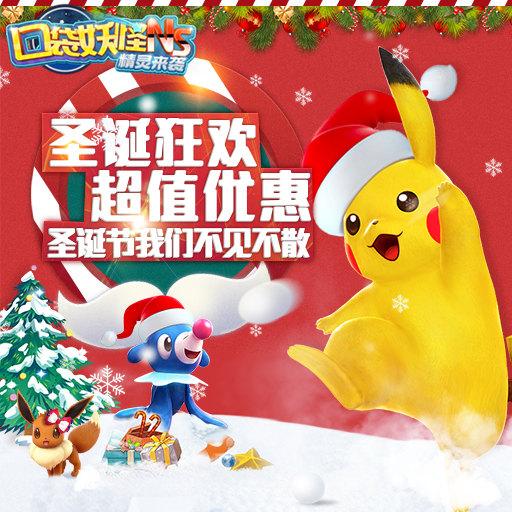 《口袋妖怪NS》全新圣诞版本更新