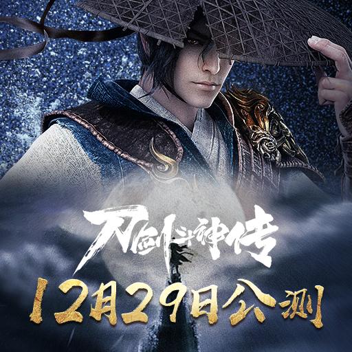 《刀剑斗神传》定档12.29公测 开场CG首曝