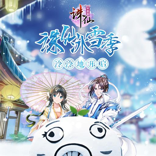 《诛仙手游》21日开启冰雪季 圣诞装备抢鲜爆料