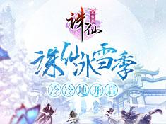 """《诛仙手游》21日冰雪季 魔性""""玩雪""""乐翻天"""