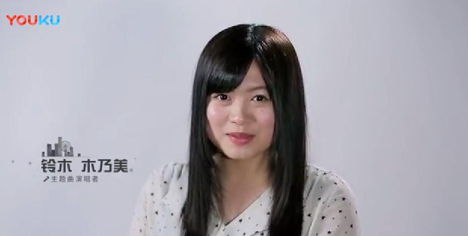 永远的7日之都铃木木乃美专访 揭开主题曲创作历程