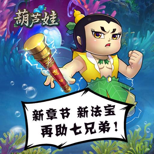 《葫芦娃》12月25日元旦版本更新公告