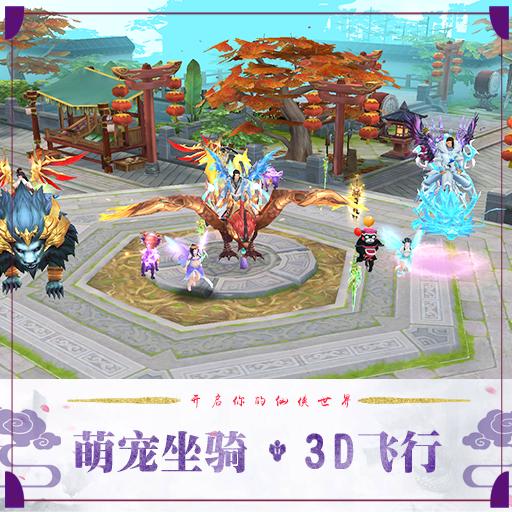 《梦回仙域》萌宠战骑-宠物玩法