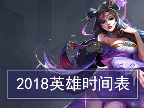 王者荣耀2018英雄爆料