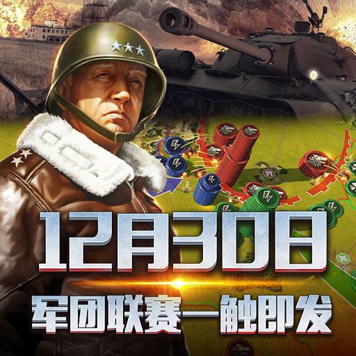 《二战风云2》首届军团联赛于12月30日开启