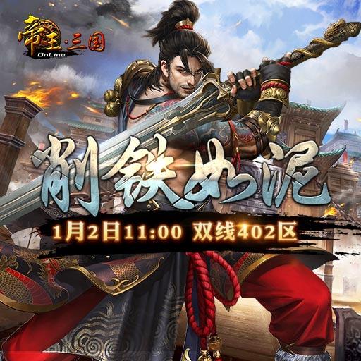 《帝王三国》双线402区1月2日开服活动