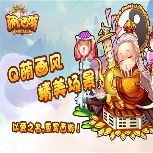《萌幻西游》12月29日全平台首发公测