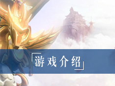 《刀剑无双》游戏介绍