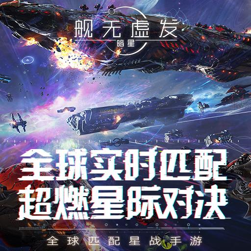 《舰无虚发:暗星》 12月渠道测试公告