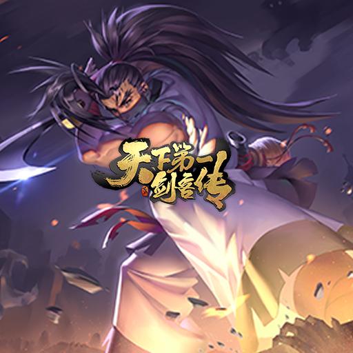 《天下第一剑客传》——霸王丸