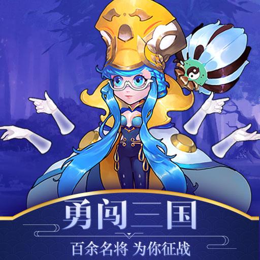 《勇闯三国》游戏背景介绍