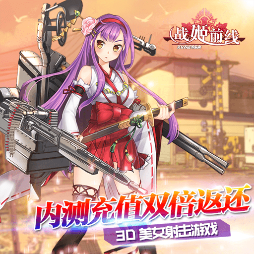 2月15日《战姬前线》内测充值双倍反