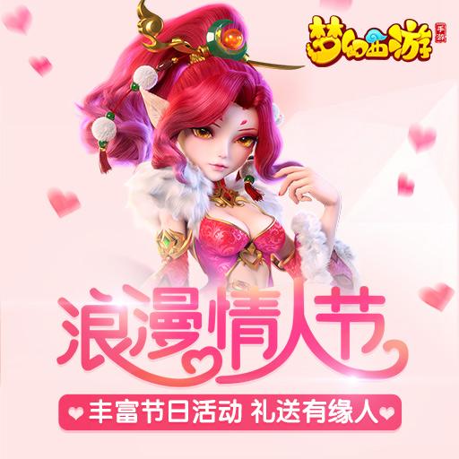《梦幻西游》手游2017年2月8日维护公告