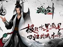 《武当剑》宣传视频
