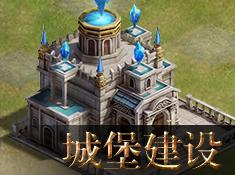 《王国:起源》城堡建设
