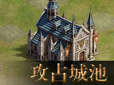 《王国:起源》攻占城池