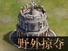 《王国:起源》野外掠夺