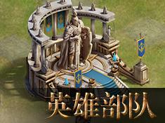 《王国:起源》英雄部队