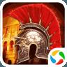 罗马帝国时代