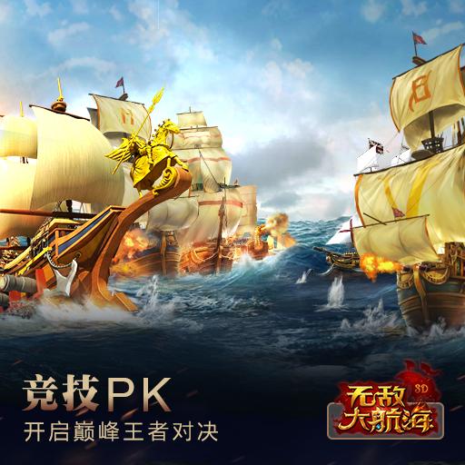 《无敌大航海》战斗系统