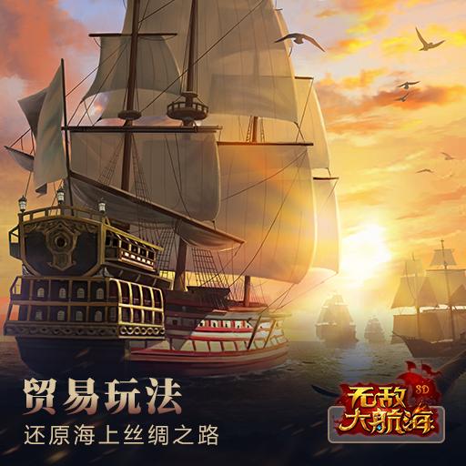 《无敌大航海》军队经商独特贸易玩法