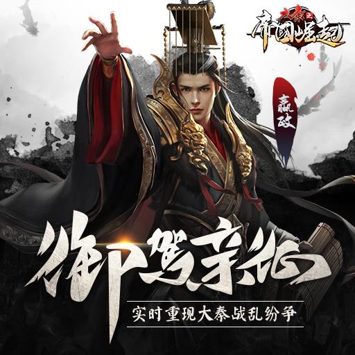 《大秦之帝国崛起》前三天发展攻略!必看!