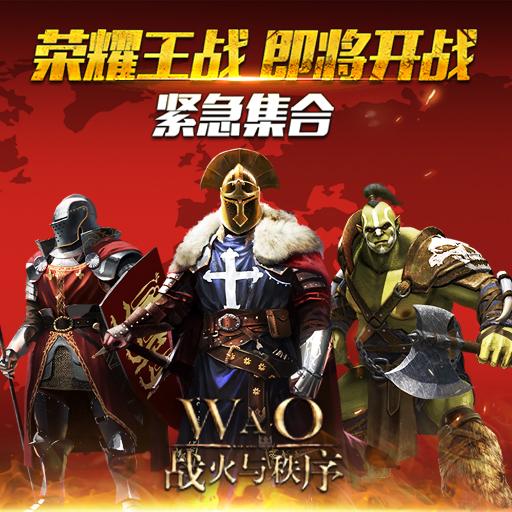《战火与秩序》精彩王战-联盟排名第8也能称王!