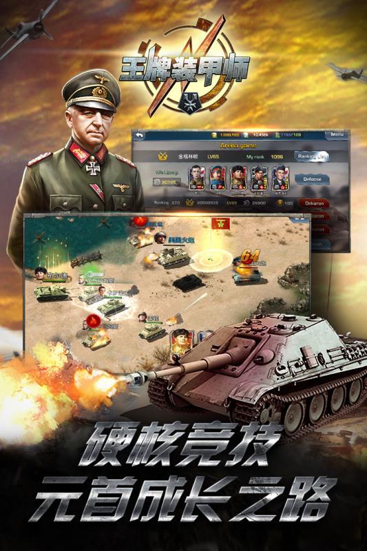 王牌装甲师_截图