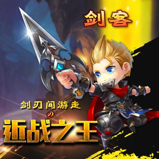 《冒险王3D》剑客职业-剑刃间游走的近战之王