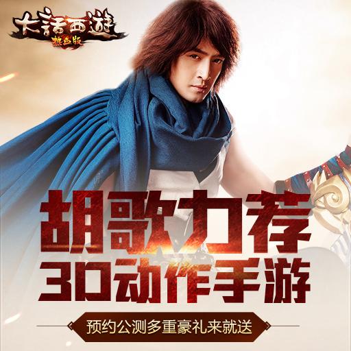 《大话西游热血版》将于3月3日全平台公测