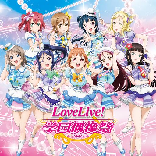 《LoveLive学园偶像祭》UR花丸登场!