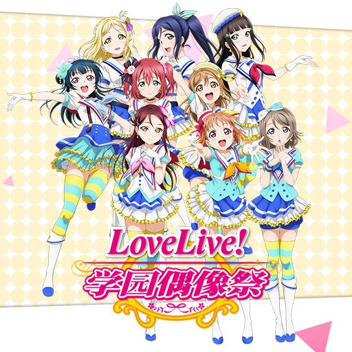 《LoveLive学园偶像祭》M F活动登场!