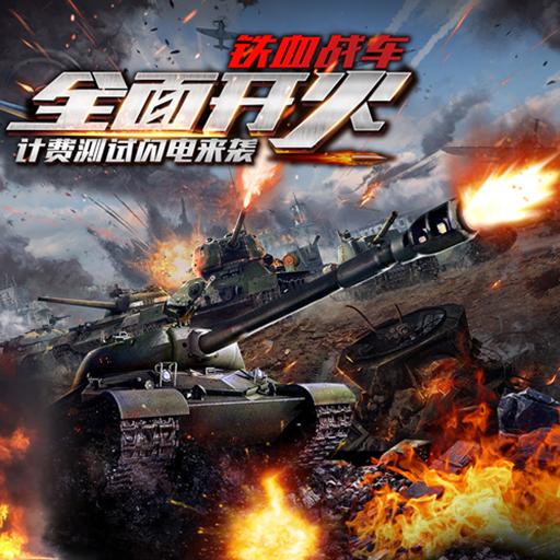 《坦克冲锋》终极计费删档测试3.14开启