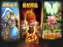 《冒险王2》哈斯之战燃点开启 多种玩法开新篇