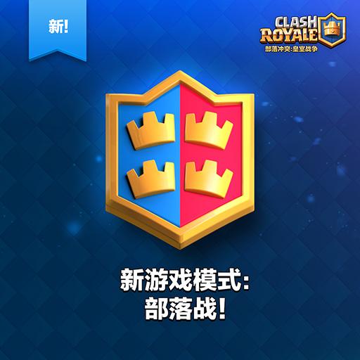 《部落冲突》皇室战争即将加入2V2模式 全新玩法即将开启