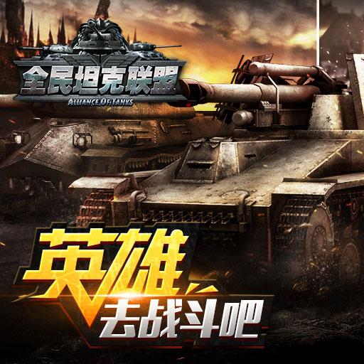 (大神分享)《全民坦克聯盟》老炮指南之戰車篇(十)