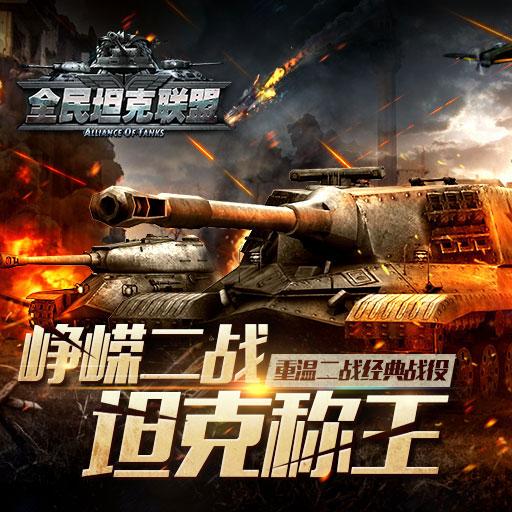 《全民坦克聯盟》縱列(T-A)戰車型及其定位