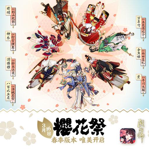 《阴阳师》樱花祭版本新式神预言之子--荒