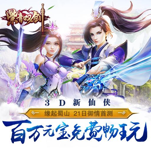 《紫青双剑》缘起蜀山 21日御情首测