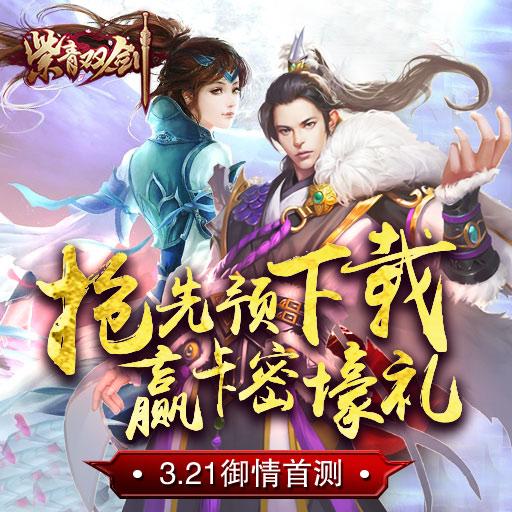 《紫青双剑》抢先预下载 赢卡密壕礼
